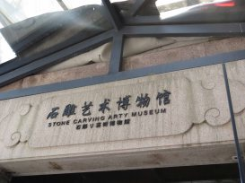 love the name of the museum